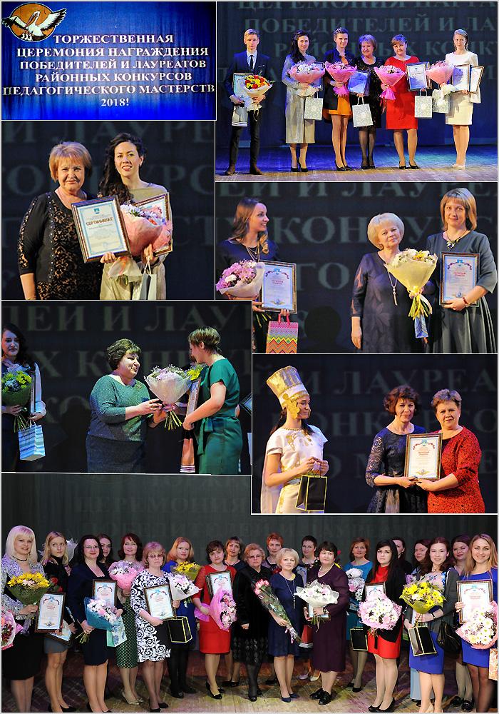 торжественная церемония награждения участников районных конкурсов профессионального мастерства