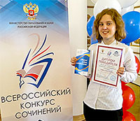 Лебедева Арина Павловна